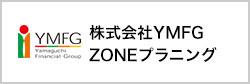 株式会社YMFG ZONEプランニング